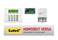 Satel Проводной комплект охранной сигнализации VERSA-5 KIT-GR