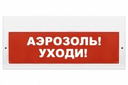 """Оповещатель светозвуковой  Роса-2SL ОСЗ """"Аэрозоль-уходи"""""""