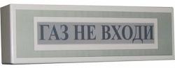"""Оповещатель светозвуковой  Роса-2SL ОС3 """"Газ-не входи"""""""