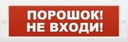 """Табло плоское световое Молния-24-З """"Порошок! Не входи"""""""