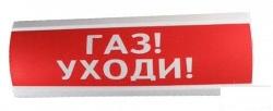 """Полусферическое световое табло ЛЮКС -12 """"Газ уходи"""""""