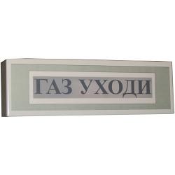 """Оповещатель светозвуковой  Роса-2SL ОСЗ """"Газ уходи"""""""