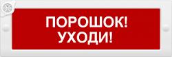 """Оповещатель световой Молния-24-З """"Порошок уходи"""""""