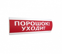 """Полусферическое световое табло ЛЮКС -12 """"Порошок уходи"""""""