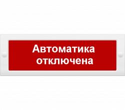 ОПС-01 24в автоматика отключена Табло