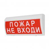 """Оповещатель световой Роса-2SL ОС """"Пожар не входи"""""""