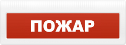 """Плоское световое табло с сиреной Молния-24-З """"Пожар"""""""