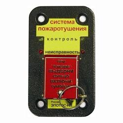 Устройство пуска средств пожаротушения УПСП 12,02 (24,02)