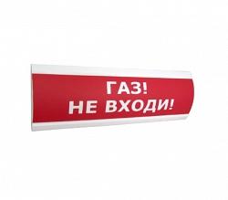 """Полусферическое световое табло ЛЮКС-12 """"Газ не входи"""""""