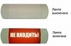 """Световое табло Омега 1x11 """"НЕ ВХОДИТЬ"""""""