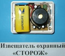 Сигнализатор автономный тревожный охранный Сторож Магнито-контакт