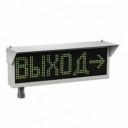 Экран-ИНФО-Н 12-24V Светозвуковое табло динамическое