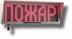 Экран-ИНФО-С 12-24V Светозвуковое табло динамическое