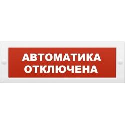 Плоское световое табло Молния-24 Автоматика отключена
