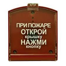 Извещатель пожарный ручной радиоканальный Риэлта Ладога ИПР-РК