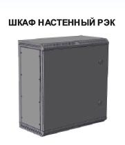 Шкаф настенный IMLIGHT РЭК ШРН.60.63.30 -12U с перфорацией
