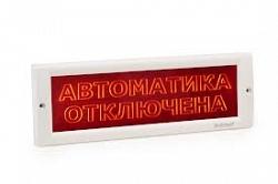 Светоуказатель Электротехника и автоматика КРИСТАЛЛ-24 СН