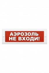 """Табло плоское на защелке Молния-24 """"Аэрозоль не входи"""""""