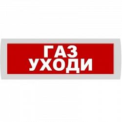 """Оповещатель световой Роса-2SL ОС """"Газ-уходи"""""""