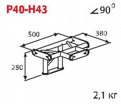 Стыковочный узел IMLIGHT P40-H43