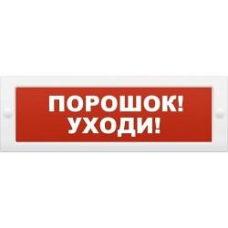 """Оповещатель световой Роса-2SL ОС """"Порошок уходи""""(уличное исполнение)"""