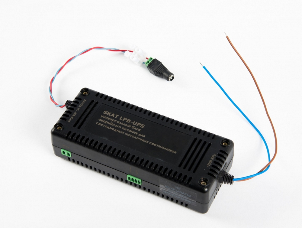 Универсальный блок аварийного питания для светодиодного потолочного светильника SKAT LPB-UPS
