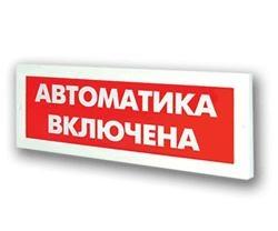 """Плоское световое табло Молния-12 """"Автоматика включена"""""""