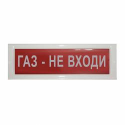 """Оповещатель световой Роса-2SL ОС """"Газ не входи"""""""