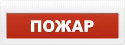 """Плоское световое табло с сиреной Молния-24-3 """"Пожар"""""""