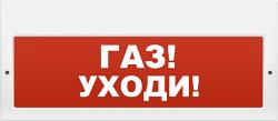 """Плоское световое табло с сиреной Молния-24-З """"Газ уходи"""""""