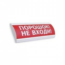 """Полусферическое световое табло ЛЮКС-24 """" Порошок не входи"""""""