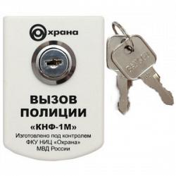 Извещатель ручной Комплектстройсервис ИО 101-2 КНФ-1М