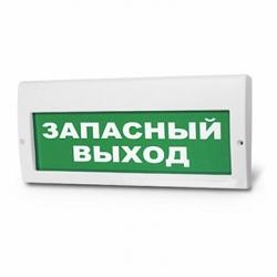 Плоское световое табло Молния-220 РИП Запасный выход