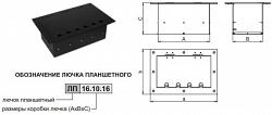 Лючок планшетный IMLIGHT ЛП.25.25.10
