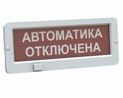 """Табло Блик С-24 М """"Автоматика отключена"""""""