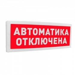 """Оповещатель световой Роса-2SL ОС """"Автоматика отключена"""" (СВД)"""