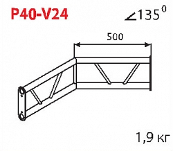 Стыковочный угол IMLIGHT P40-V24