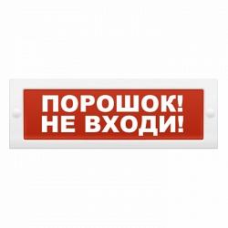 """Оповещатель световой Роса-2SL ОС """"Порошок-не входи"""""""