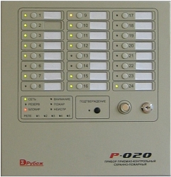 Прибор приемно-контрольный охранно-пожарный Сигма-ис ППКОП Р-020-1